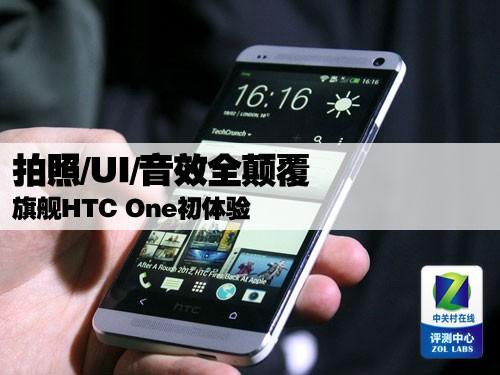 拍照/UI/音效全颠覆 旗舰HTC One初体验