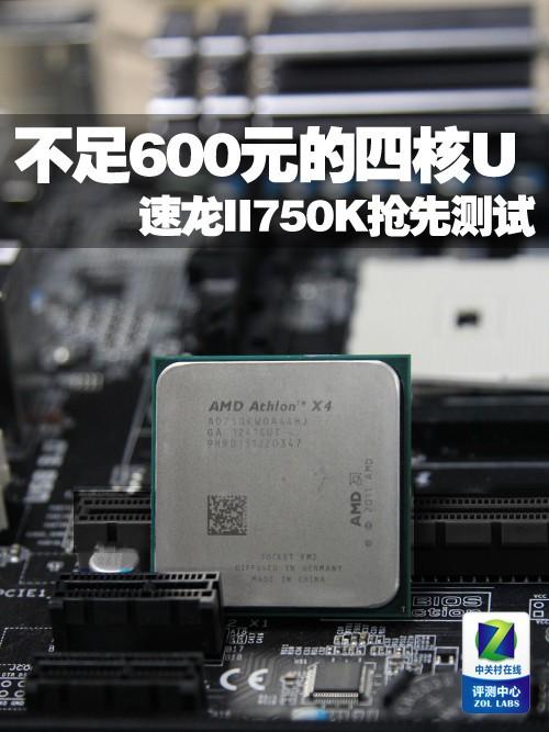 不足600元的四核U 速龙II750K抢先测试