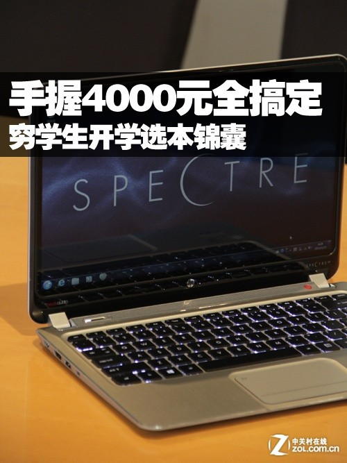 手握4000元全搞定 穷学生开学选本锦囊