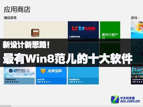 新设计新思路!最有Win8范儿的十大软件