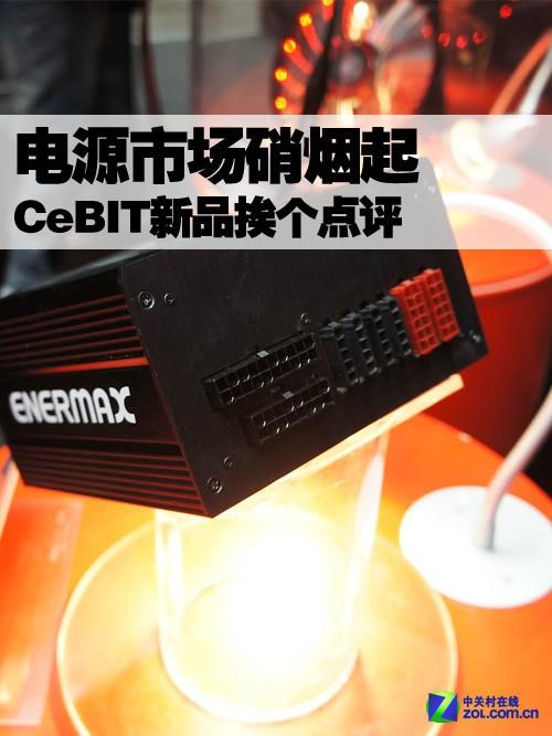 电源市场硝烟起 CeBIT新品挨个点评