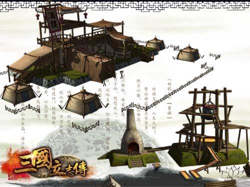 《三国立志传》顶级主城曝光 玩家热情闪耀