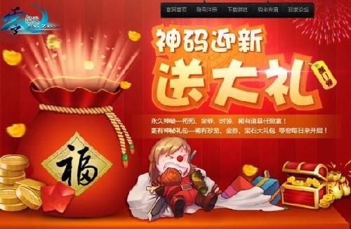 """《零纪元》全面更新""""王者之路""""双线新服开放"""