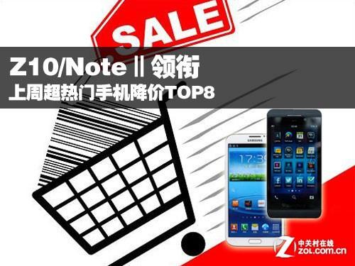 Z10/NoteⅡ领衔 上周超热门手机降价TOP8