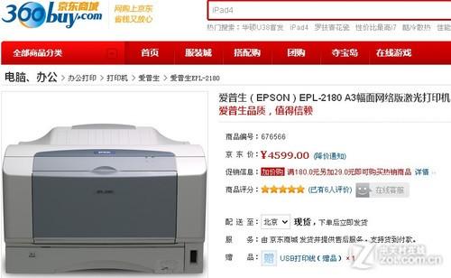 值得信赖 爱普生EPL2180打印机京东热销