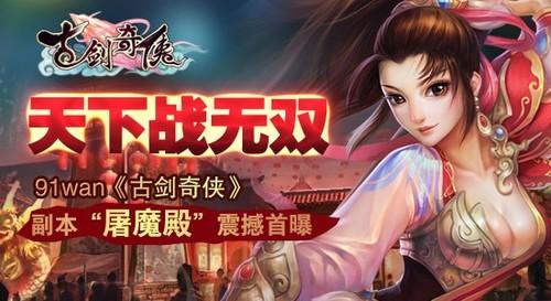 "91wan《古剑奇侠》副本""屠魔殿""震撼首曝"