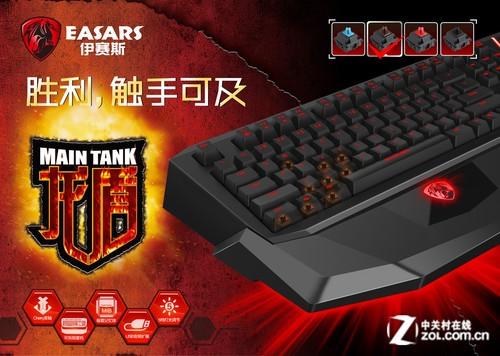 噬蛇巨龙 伊赛斯龙盾机械键盘重磅上市