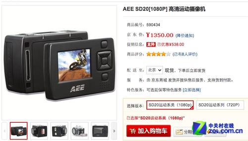 挑战不可能的视角 AEE SD20降价促销中