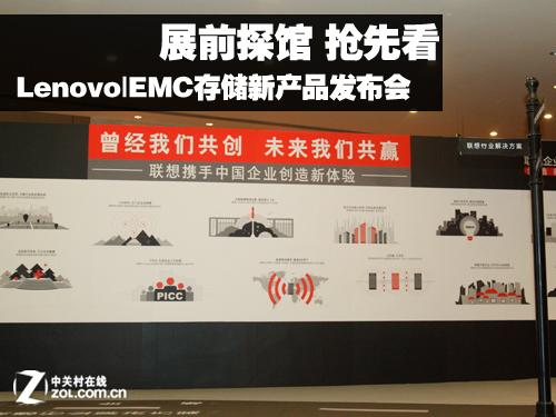 展前探馆 联想EMC新品发布会抢先看