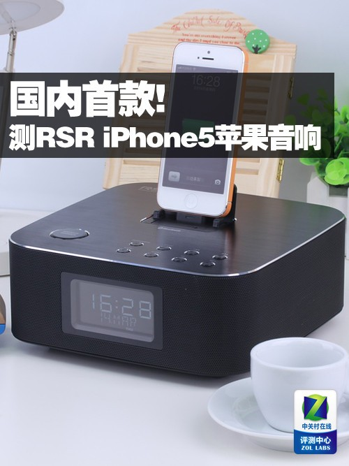RSR蓝牙苹果音响