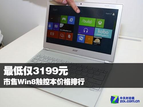 最低仅3199元 市售Win8触控本价格排行