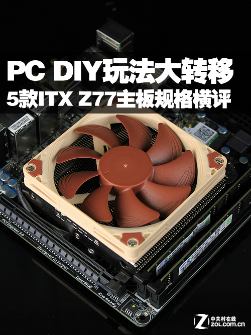 DIY玩法大转移 5款ITX Z77主板规格横评