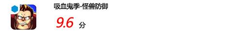 3D塔防游戏 《吸血鬼季-怪物防御》_只玩精品 4月最受欢迎的10款平板热游