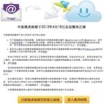 中国雅虎邮箱停止服务 阿里云接管数据