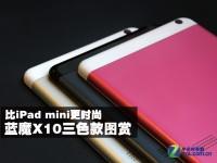 比iPad mini更时尚 <strong style='color:red;'><strong style='color:red;'>蓝魔x10</strong></strong>三色款图赏