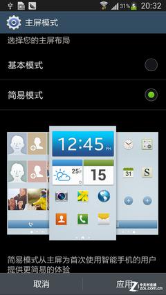 坐等iPhone 5S挑战 三星GALAXY S4评测