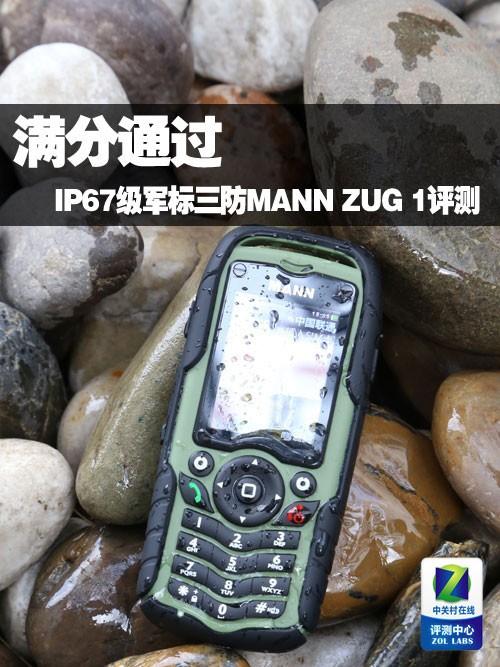 堅不可摧 軍標三防神器MANN ZUG 1評測