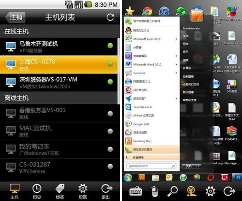 4.22安卓应用推荐:手机平板远程遥控PC