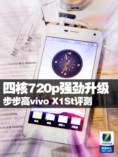 四核720p強勁升級步步高vivo X1St評測