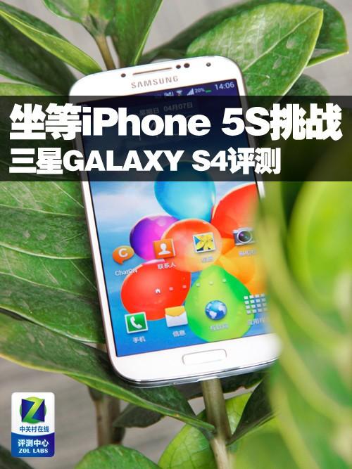 坐等iPhone 5S挑戰三星GALAXY S4評測