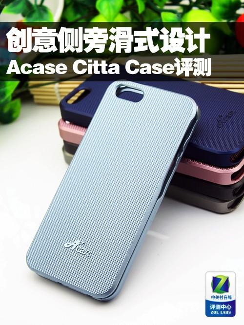 创意侧旁滑式设计 Acase Citta Case评测