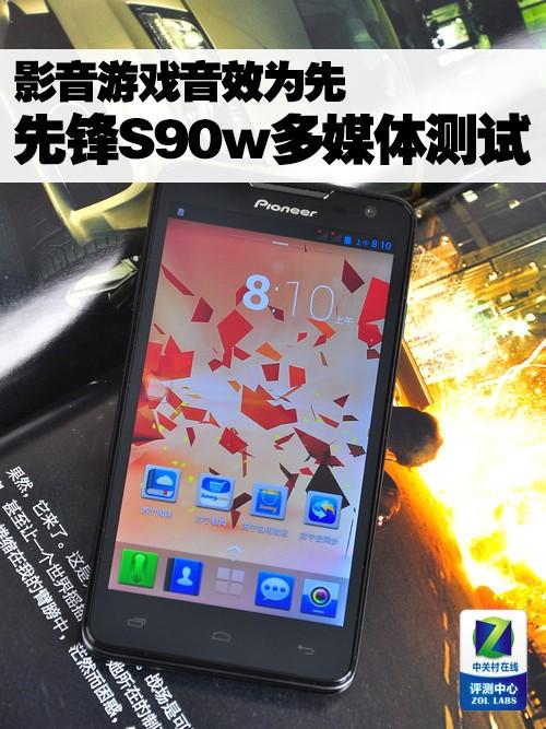 影音遊戲音效為先先鋒S90w多媒體測試