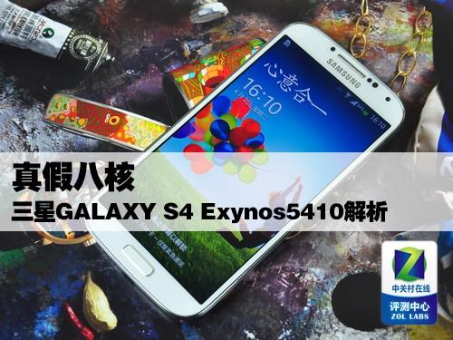 真假八核三星GALAXY S4 Exynos5410解析