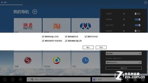 Surface冲浪新体验 Win8版UC浏览器评测