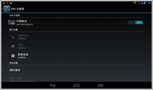另一条路 联想A3000通话平板上手评测