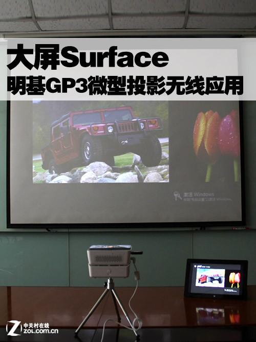 大屏Surface 明基GP3微型投影无线应用