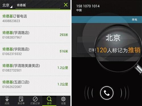 4.25安卓应用推荐:严防骚扰电话短信