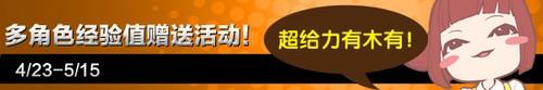 《洛奇英雄传》9大活动齐上线