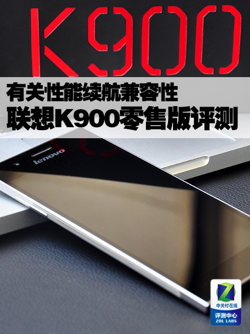 有關性能續航相容性 聯想K900零售版評測