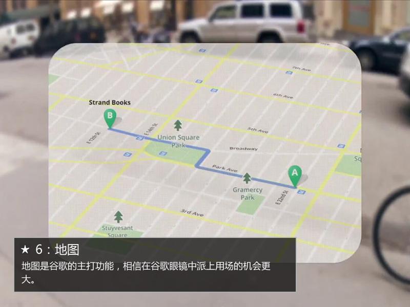 谷歌眼镜的地图导航界面