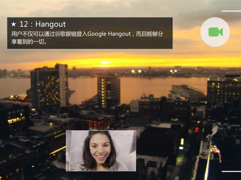 谷歌眼镜的Hangout分享功能界面