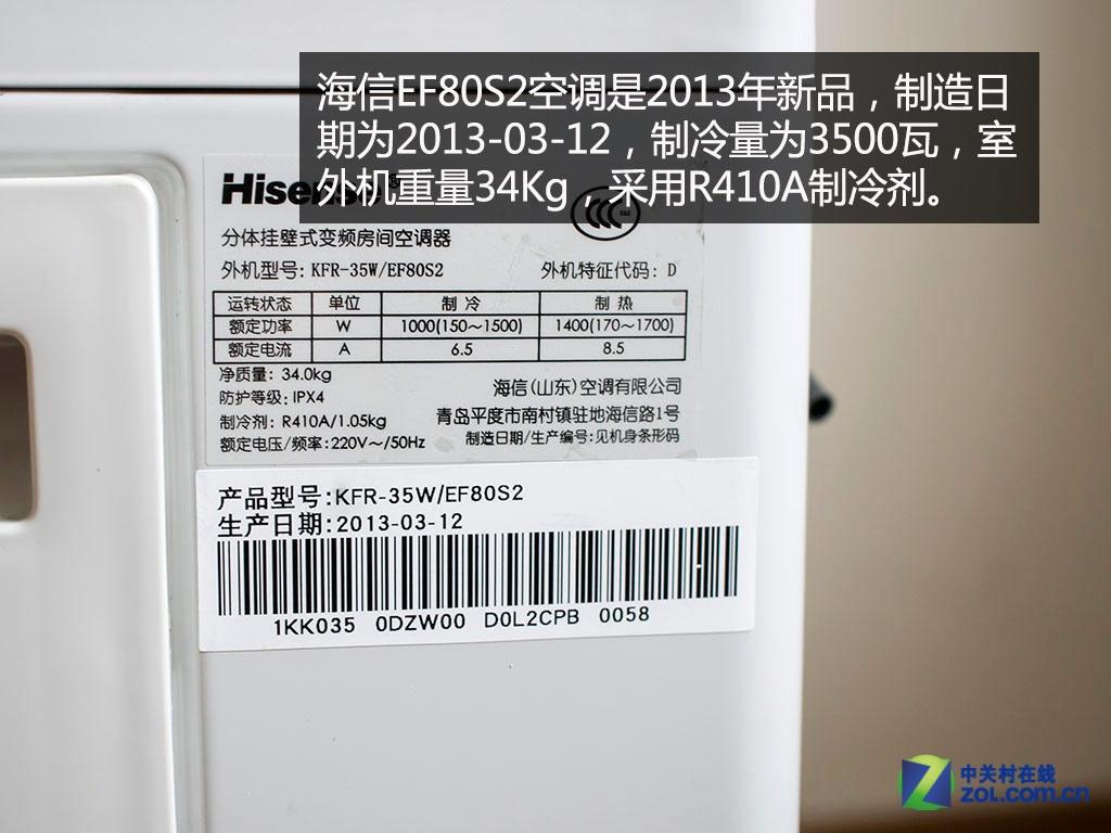 海信1.5p直流变频空调遭拆解