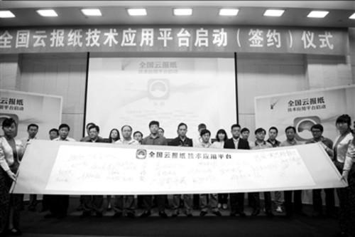 全国29家纸媒启用云报纸技术应用平台