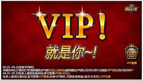 《跑跑卡丁车》首批VIP权限接受申请