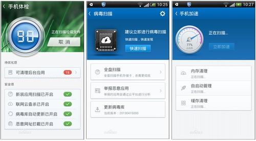 5.10安卓应用推荐:杀毒优化全能的杀软