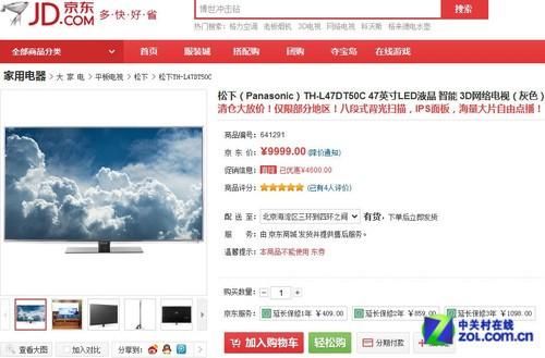 日本进口屏 松下顶级47吋电视降2000元