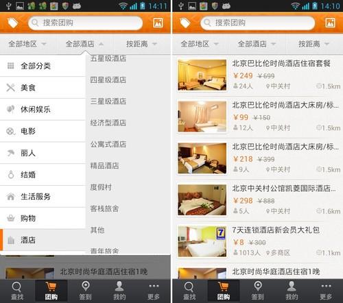 5.20安卓应用推荐:便捷的酒店预订应用