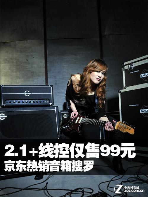 2.1+线控仅售99元 京东热销音箱搜罗