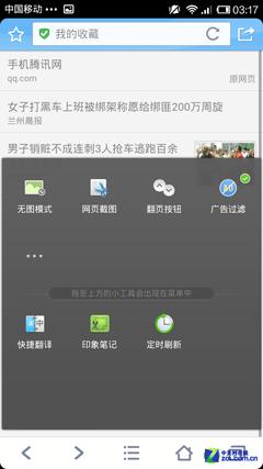 跨屏跨越+微收藏 手机QQ浏览器4.3评测