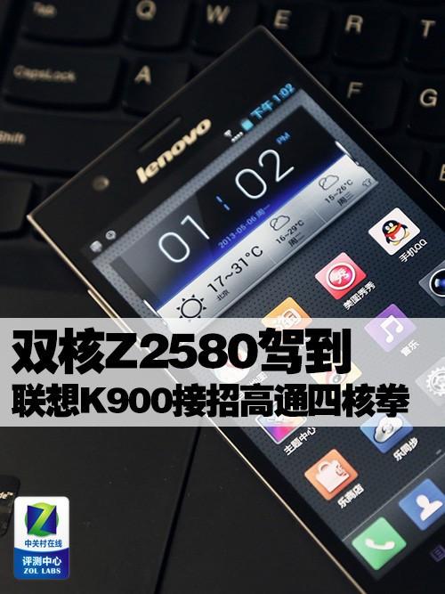 双核Z2580驾到 联想K900接招高通四核拳
