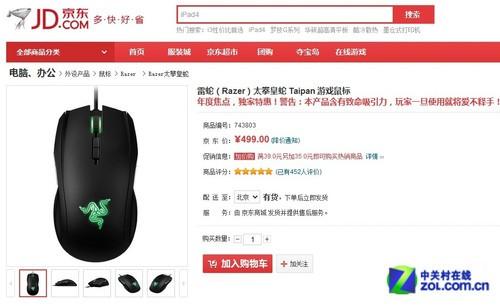 LOL从此无压力 九千元游戏配置鼠标推荐