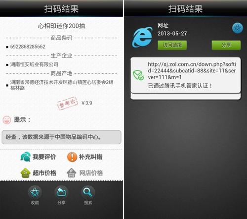 5.28安卓应用推荐:二维码 开应用扫一扫