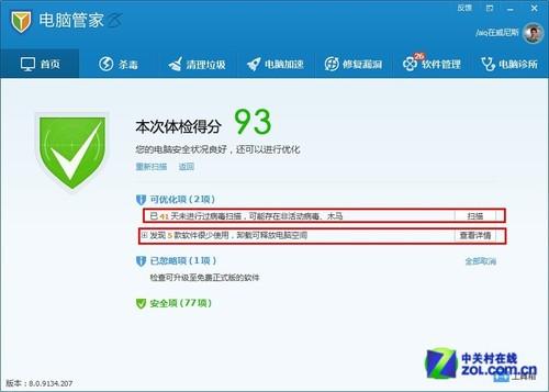电脑管家官方2013下载_qq电脑管家4.6官方下载 互联网