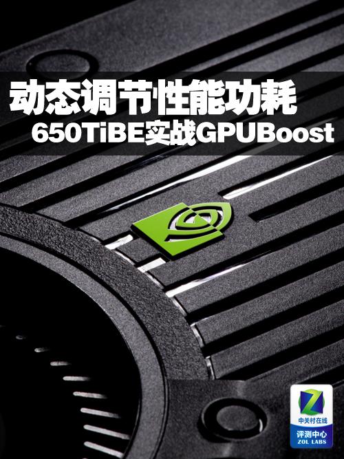 动态调节性能功耗 650TiBE实战GPUBoost