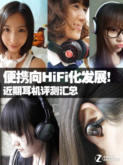 便携向HiFi化发展!近期耳机评测汇总