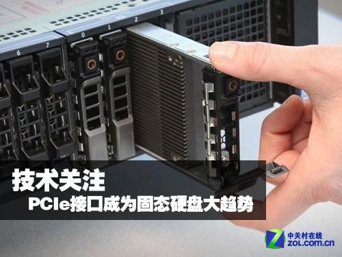 技术关注 PCIe接口成为固态硬盘大趋势